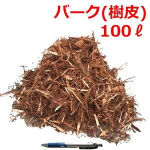 【送料無料】 バーク (樹皮) 100L 国産針葉樹 スギ ヒノキ 堆肥 マルチングに