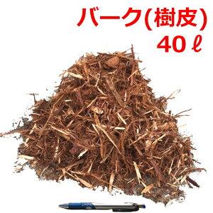 バーク (樹皮) 40L 国産針葉樹 スギ ヒノキ 堆肥 マルチングに