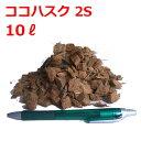ココナッツハスクチップ 2S 10L 爬虫類 両生類 昆虫 床材 マット 飼育 ヤシガラ ヤシガラチップ ココチップ ヤシ殻 カ…