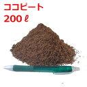 ココナッツピート 200L (梱包4cu.ft.) ピートモスの代替 土壌改良 バラ・ブルーベリーのマルチング 種まき 挿し木 …
