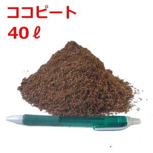 ココナッツピート 40L ピートモスの代替 土壌改良 バラ・ブルーベリーのマルチング 種まき 挿し木 水耕栽培
