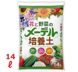 【送料無料】 野菜と花の培養土 14L 花 野菜 果樹 園芸 培養土 培土 プランター 鉢 土 粒状
