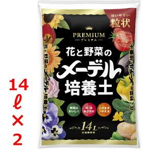 野菜と花の培養土プレミアム 14L 2袋セット 花 野菜 果樹 園芸 培養土 培土 プランター 鉢 土 粒状