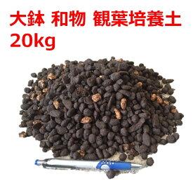 【送料無料】 大鉢用の培養土 20L 大粒 観葉植物 和物 花木 バーク堆肥 鹿沼土 土