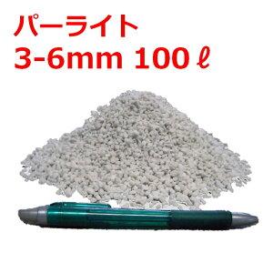 パーライト 3-6mm 100L 軽い 土壌改良 通気性・保水性の向上 他の用土に混ぜて軽量化できます 培養土作り 水耕栽培