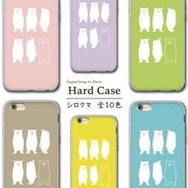 iPhoneSE iPhone8 iPhone12 iPhone7 iPhoneXR ハードケース iPhoneケース 第2世代 iPhone 12 11 12mini X 6 8plus XS 11pro 7plus max アイフォンケース アイフォンse ピンク ブルー ブラック しろくま シロクマ くま クマ 熊 かわいい