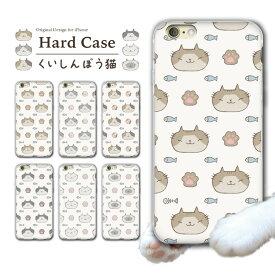 iPhone SE 第2世代 se2 iPhone8 iPhone7 ケース スマホケース ハード 全機種対応 iPhone11 pro max iPhone XR X XS MAX スマホ カバー plus iphone6 携帯ケース アイフォン ねこ ネコ 猫 かわいい 白 イラスト