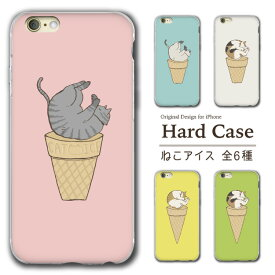 iPhone8 ケース iPhoneX iphone8 iphone7 iphone7Plus iPhone SE iPhone6s iPhone6Plus iPhone6 iphone5s iPhone5c iphone5 iPhoneケース iPhone 8 7 6 5 ケース ハード ハードケース ねこ 猫 cat キャット イラスト アイス かわいい カラフル