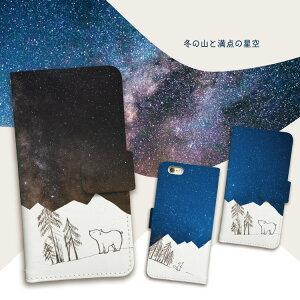 iPhone手帳型ケース「動物植物星空しろくまキツネ宇宙クリスマス冬雪」紹介画像
