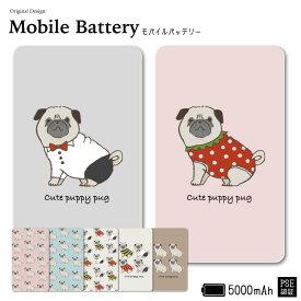 モバイルバッテリー 大容量 軽量 薄型 4000mAh 持ち運び電池 急速充電 USB 充電器 スマホ 電池 バッテリー 携帯充電 iPhone iPad Android 旅行 通勤 防災 HD かわいい パグ 犬