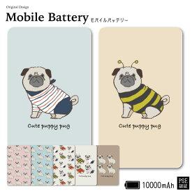 モバイルバッテリー 大容量 軽量 薄型 10000mAh 持ち運び電池 急速充電 USB 充電器 スマホ 電池 バッテリー 携帯充電 iPhone iPad Android 旅行 通勤 防災 HD かわいい パグ 犬