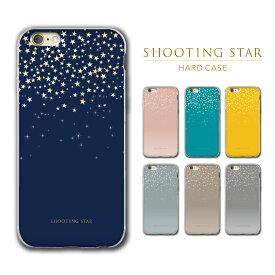 スマホケース スマホカバー ハードケース クリアケース iphone 全機種対応 iPhone12 iPhone12mini iPhone12pro iphone11 iPhoneSE iphone8 iphone7 スター 星 流れ星 流星 星空 夜空 夜景 キラキラ ピカピカ キレイ 人気 アイフォン11 アイフォン8 アイフォン7 11 8 7 6