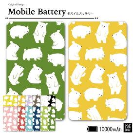 モバイルバッテリー 大容量 軽量 薄型 10000mAh 持ち運び電池 急速充電 USB 充電器 スマホ 電池 バッテリー 携帯充電 iPhone iPad Android 旅行 通勤 防災 HD かわいい くま シロクマ