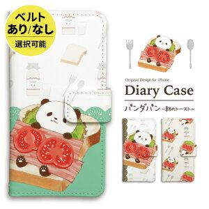 iPhone手帳型ケース「パンダぱんだパントーストベーコンレタス白黒食パン動物かわいいキャラクター」メイン画像