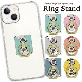 落下防止 スマホリング ホールドリング バンカーリング リングスタンド スマホ リング ホールド スタンド ゴールド シルバー iPhone アンドロイド 犬 パグ dog かわいい ブルドックスマートフォン iPhone アイフォン アンドロイド 全機種対応