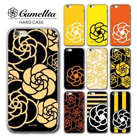 iPhoneSE iPhone8 iPhone12 iPhone7 iPhoneXR ハードケース iPhoneケース 第2世代 iPhone 12 11 12mini X 6 8plus XS 11pro 7plus max アイフォンケース アイフォンse 黄色 オレンジ イエロー オレンジ ブラック カメリア 椿 つばき 花柄