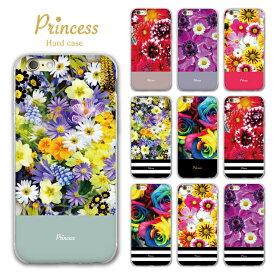 スマホケース スマホカバー ハードケース クリアケース iphone 全機種対応 iPhone12 iPhone12mini iPhone12pro iphone11 iPhoneSE iphone8 iphone7 アネモネ ダリア バラ 薔薇 レインボーローズ 花柄 花束 花 カラフル アイフォン11 アイフォン8 アイフォン7 11 8 7 6