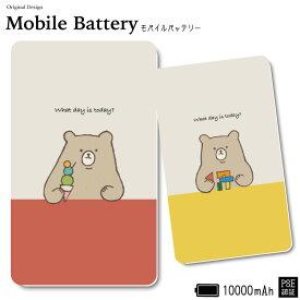 モバイルバッテリー 大容量 軽量 薄型 10000mAh 持ち運び電池 急速充電 USB 充電器 スマホ 電池 バッテリー 携帯充電 iPhone iPad Android 旅行 通勤 防災 HD くま カラフル かわいい シンプル