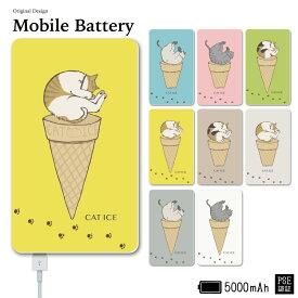 モバイルバッテリー 大容量 軽量 薄型 4000mAh 持ち運び電池 急速充電 USB 充電器 スマホ 電池 バッテリー 携帯充電 iPhone iPad Android 旅行 通勤 防災 HD かわいい 猫 ネコ アイス お菓子 カラフル