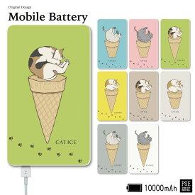 モバイルバッテリー 大容量 軽量 薄型 10000mAh 持ち運び電池 急速充電 USB 充電器 スマホ 電池 バッテリー 携帯充電 iPhone iPad Android 旅行 通勤 防災 HD かわいい 猫 ネコ アイス お菓子 カラフル