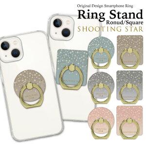 スマホリング バンカーリング スマホホルダー ホールドリング リングスタンド iphone11 スター 星 流れ星 流星 星空 夜空 夜景 キラキラ ピカピカ キレイ 人気 iphone アイフォン アンドロイド gal
