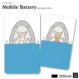 モバイルバッテリー 大容量 軽量 薄型 10000mAh 持ち運び電池 急速充電 USB 充電器 スマホ 電池 バッテリー 携帯充電 iPhone iPad Android 旅行 通勤 防災 HD ラッコ アザラシ サメ 海 夏 人気