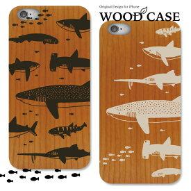 ウッドケース iPhoneSE iPhone8 iPhone12mini iPhone7 iPhoneXR iPhoneケース 第2世代 iPhone 11 12mini X 6 8plus XS 11pro 7plus アイフォンケース アイフォンse アイフォン8 木 木目 ウッド サメ ジンベイザメ ホオジロザメ 海 夏