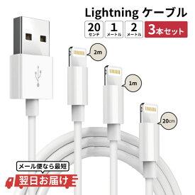 ライトニングケーブル セット セット iPhoneケーブル 充電ケーブル cable 充電 ケーブル 20cm 1m 2m iphone ライトニング 充電器 lightningケーブル USBケーブル iPhone XR XS max X iPhone8 usb ケーブル iphoneケーブル iPhone11 iPhoneSE