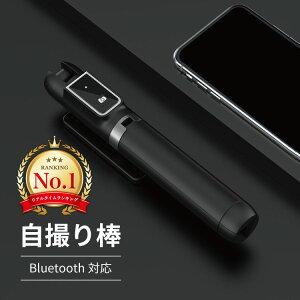 自撮り棒 三脚付き セルカ棒 Bluetooth リモコン付き スマホ 自撮り 三脚スタンド セルカ棒 360度回転 iPhone対応 Android対応 ワイヤレス 軽量 持ち運びに便利 じどり棒