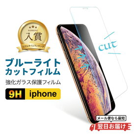 iPhone11 pro max iPhone XR XS Max iPhone8 iPhoneX iPhone7 iPhone8Plus iPhoneSE iPhone7Plus「ブルーライトカット 強化ガラス 保護フィルム 保護ガラス ガラスフィルム 液晶 フィルム 単品」 iPhone6 iPhone6s iPhone6Plus iPhone6sPlus iPhone5s iPhone5 iPhone5c