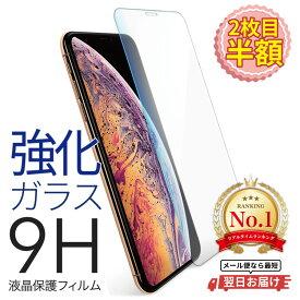 iPhone SE2 第2世代 iPhone11 pro max iPhone XR XS Max iPhone8 iPhoneX iPhone7 iPhone8Plus iPhoneSE iPhone7Plus「9H フィルム 保護フィルム 保護ガラス 強化ガラス ガラスフィルム 液晶 保護 単品 人気 高級」 iPhone6 Plus iPhone5 iPhoneSE