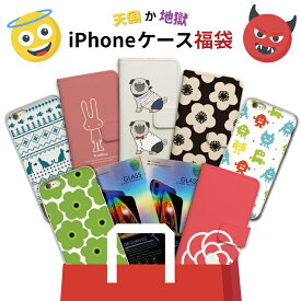 iPhoneSE iPhone11 福袋 pro max iPhone XR XS Max iPhone8 iPhoneX iPhone7 iPhone8Plus iPhoneSE iPhone7Plus スマホケース 福袋 ガチャ アウトレット 保護フィルム iPhone6 iPhone6s iPhone6Plus iPhone5 iPhone11 iPhoneSE iPhone12 iPhone12mini iPhone12pro 12