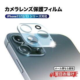 保護フィルム iPhone12 iPhone12mini iPhone11 pro max 9H フィルム 保護フィルム 保護ガラス 強化ガラス ガラスフィルム 液晶 保護 単品 人気