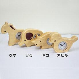 置き時計 置時計 アラーム 目覚まし 木製 子供 動物 天然 木 無垢 むく 日本製 楽しい シンプル かわいい イラスト 物語 子供 誕生日 ギフト お祝い 贈り物 人気 誕生祝 内祝い「モコモ」 (WN-MM00)【10P01Oct16】