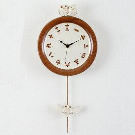 【ポイントアップ中&割引クーポン配布中】振り子時計 掛け時計 アナログ 日本製 白フクロウ 掛時計 (CY-Y9860)