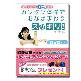 ギムニク バランスボール カンタン体操でおなかすっきり DVD (GY-GN0056) エクササイズ ヨガ ボール ピラティス