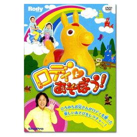 ギムニク バランスボール ひろみち兄さんの「ロディとあそぼう」DVD (GY-GN0057) エクササイズ ヨガ ボール ピラティス