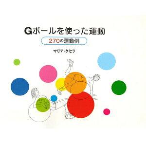 ギムニク バランスボール Gボールを使った運動例 書籍 (GY00-09) エクササイズ ヨガ ボール ピラティス