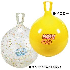 ギムニク バランスボール ホップ45 45cm (GY80-45) 子供 キッズ リトミック エクササイズ ヨガ ボール ピラティス
