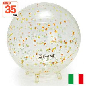 ギムニク バランスボール シッティングジム35 35cm 透明 クリア ファンタジー (GY89-35) 子供 キッズ リトミック エクササイズ ヨガ ボール ピラティス