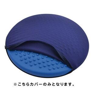 ギムニク バランスボール ディスコシット カバー Disc'o' Sit Cover (GY99-27) エクササイズ ヨガ ボール ピラティス