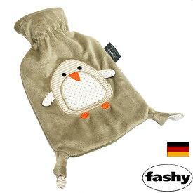 ファシー(FASHY)湯たんぽ ドイツ製 スモール湯たんぽ チャイルドペンギン 0.8リットル (SSa028) [湯たんぽ fashy ゆたんぽ かわいい 可愛い おしゃれ キッズ 子供 こども 停電 省エネ 健康 安眠 グッズ] 【 送料無料 】