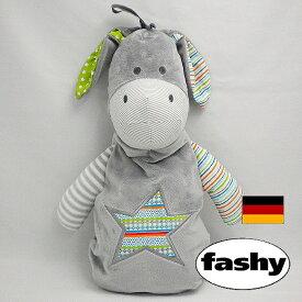 ファシー(FASHY)湯たんぽ ドイツ製 ぬいぐるみ湯たんぽ ドンキーパブロ 0.8リットル (SSa044) [湯たんぽ fashy ゆたんぽ かわいい 可愛い おしゃれ キッズ 子供 こども 停電 省エネ 健康 安眠 グッズ] 【 送料無料 】