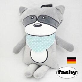 ファシー(FASHY)湯たんぽ ドイツ製 ぬいぐるみ湯たんぽ あらいぐま 0.8リットル (SSa067) [湯たんぽ fashy ゆたんぽ かわいい 可愛い おしゃれ キッズ 子供 こども 停電 省エネ 健康 安眠 グッズ]