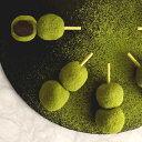 京都のお菓子 宇治 抹茶 関西土産 和 お土産 ギフト スイーツ 「抹茶だんご」 12串 (ngm-387) 【関西限定品】