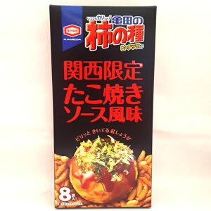柿の種 関西限定 たこ焼きソース風味 (ngm-408) 大阪 土産 【関西限定品】