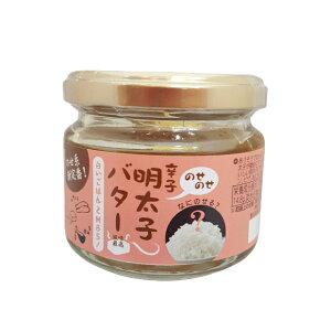 のせのせ明太子バター (ngm-417) 【関西限定品】