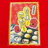大阪市的著名章鱼饼干 (ngm_173)