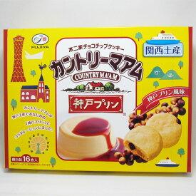 関西限定 カントリーマアム 神戸プリン味 (ngm-308) 【関西限定品】