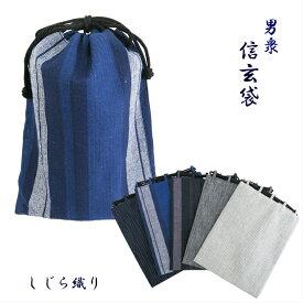 信玄袋 しじら織り 男衆 男衆信玄袋 和小物 メンズ 和雑貨 男性用和小物 男性用 和装小物 男物 巾着袋
